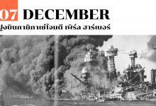 7 ธันวาคม ฝูงบินกามิกาเซ่โจมตี เพิร์ล ฮาร์เบอร์