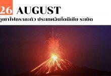 26 สิงหาคม ภูเขาไฟกรากะตัว ประเทศอินโดนีเซีย ระเบิด