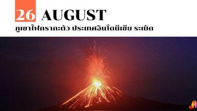 Photo of 26 สิงหาคม ภูเขาไฟกรากะตัว ประเทศอินโดนีเซีย ระเบิด