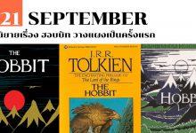 21 กันยายน นิยายเรื่อง ฮอบบิท วางแผงเป็นครั้งแรก
