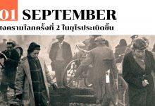 Photo of 1 กันยายน สงครามโลกครั้งที่ 2 ในยุโรประเบิดขึ้น