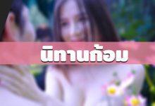Photo of นิทานก้อม : นิทานพื้นเมืองเวียงจันทน์