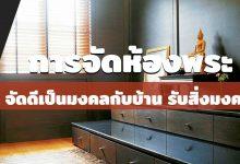 Photo of จัดห้องพระที่ถูกต้อง จัดดีเป็นมงคลกับบ้าน รับสิ่งมงคล