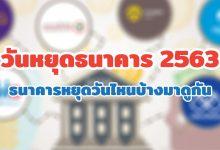 Photo of วันหยุดธนาคาร 2563 ธนาคารแห่งประเทศไทยหยุดวันไหนบ้างมาดูกัน