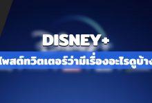 Photo of Disney+ โพสต์ทวิตเตอร์ว่ามีเรื่องอะไรให้ดูบ้าง
