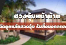 Photo of ฮวงจุ้ยหน้าบ้าน จัดถูกหลักฮวงจุ้ย รับสิ่งมงคลตลอดปี