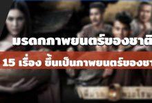 Photo of หนัง 15 เรื่อง ขึ้นทะเบียนภาพยนตร์ เป็นมรดกภาพยนตร์ของชาติ ครั้งที่ 8