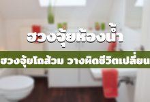 Photo of ฮวงจุ้ยห้องน้ำ ฮวงจุ้ยโถส้วม วางผิดชีวิตเปลี่ยน