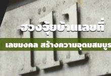 บ้านเลขที่ดีมีวาสนา บ้านเลขที่มงคล ฮวงจุ้ยบ้านเลขที่
