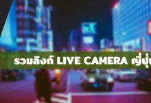 Photo of รวมลิงก์ Live Camera ญี่ปุ่นเรียลไทม์ 24 ชั่วโมง
