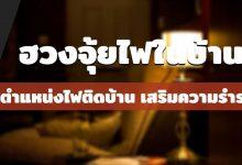 Photo of ฮวงจุ้ยไฟในบ้าน ตำแหน่งไฟติดบ้าน เสริมความร่ำรวย