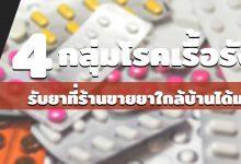 4 กลุ่มโรคเรื้อรัง รับยาที่ร้านขายยาใกล้บ้านได้แล้ว
