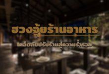 ฮวงจุ้ยร้านอาหาร เคล็ดลับปรับร้านสู่ความร่ำรวย