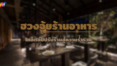 Photo of ฮวงจุ้ยร้านอาหาร เคล็ดลับปรับร้านสู่ความร่ำรวย