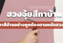 ฮวงจุ้ยสีทาบ้าน การทาสีบ้านอย่างถูกต้องตามหลักฮวงจุ้ย