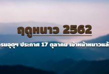 Photo of ฤดูหนาว 2562 กรมอุตุฯ ประกาศ 17 ตุลาคม เข้าหน้าหนาวแล้ว
