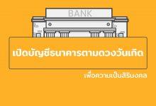 Photo of ธนาคารถูกโฉลก 2563 เปิดบัญชีธนาคารตามดวงวันเกิด