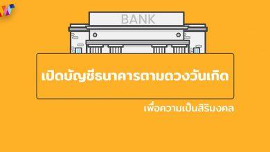 ธนาคารถูกโฉลก เปิดบัญชีธนาคารตามดวงวันเกิด