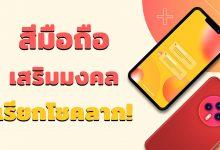 Photo of สีโทรศัพท์ตามวันเกิด สีเคสมือถือเสริมดวงมงคล 2564 / 2021 เรียกโชคลาภ!