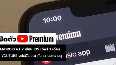 Photo of YouTube Premium เปิดตัวในไทยแล้ว พร้อมเปิดตัว YouTube Music