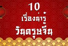 10 เรื่องน่ารู้วันตรุษจีน เสริมมงคลรับปีใหม่จีน