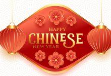 ตรุษจีน ปี 2563 - 2588 ตรงกับวันที่เท่าไหร่ ?