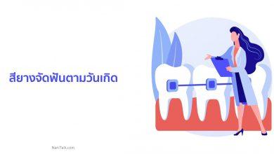 สียางจัดฟันตามวันเกิด สียางจัดฟันสวย ๆ ควรเลือกแบบไหนดี ?