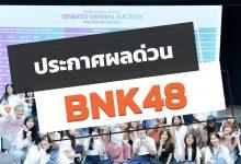 Photo of ประกาศผลด่วน งานเลือกตั้ง BNK48 ซิงเกิ้ลที่ 9 ปี 2020
