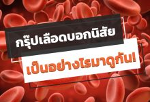 กรุ๊ปเลือดบอกนิสัย หรือ ทายนิสัยจากกรุ๊ปเลือด เป็นอย่างไรมาดูกัน!
