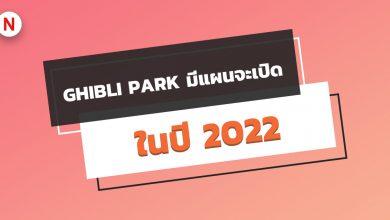 Photo of Ghibli Park มีแผนจะเปิดในฤดูใบไม้ร่วง 2022