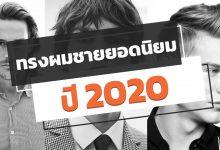 Photo of 27 ทรงผมชายยอดนิยม เท่ ดูแลง่าย รับปี 2020