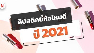 Photo of ลิปสติกยี่ห้อไหนดี ปี 2564 / 2021 คุณผู้หญิงไม่ควรพลาด!