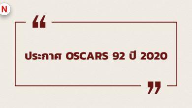 Photo of ประกาศผลผู้ชนะรางวัล Oscars ครั้งที่ 92 ประจำปี 2020