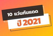 10 แว่นกันแดด ปี 2564 / 2021 ยี่ห้อไหนดีมาดูกัน