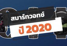 Photo of สมาร์ทวอทช์ (Smart Watch) ยี่ห้อไหนดีน่าใช้ใน ปี 2020