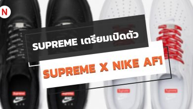 Photo of Supreme เตรียมเปิดตัว Supreme x Nike Air Force 1 Low