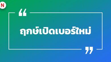 Photo of ฤกษ์เปิดเบอร์ใหม่ ฤกษ์มงคลเปิดเบอร์โทรศัพท์ 2563 / 2020 วันไหนดี ?