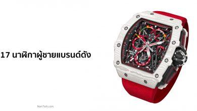 17 นาฬิกาผู้ชายแบรนด์ดัง ยี่ห้อไหนดี