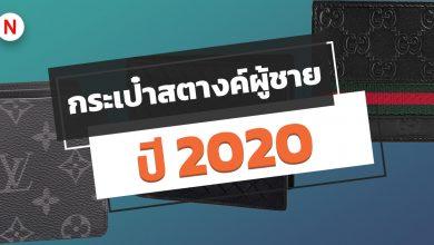 Photo of 5 กระเป๋าสตางค์ผู้ชาย แบรนด์ไหนดี ปี 2563 / 2020
