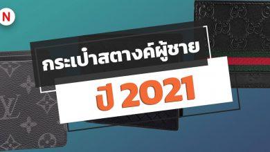 Photo of 5 กระเป๋าสตางค์ผู้ชาย แบรนด์ไหนดี ปี 2564 / 2021