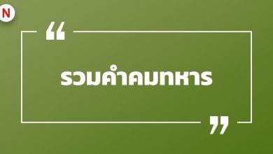Photo of รวมคําคมทหาร แคปชั่นทหาร แคปชั่นทหารไทย