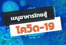 เมนูอาหารไทยสู้โควิด-19 สมุนไพรช่วยได้