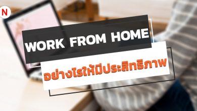 Photo of Work From Home อย่างไรให้มีประสิทธิภาพสูงสุด