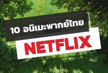 Photo of 10 อนิเมะพากย์ไทย บน Netflix สนุก ๆ