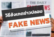 Photo of วิธีสังเกตข่าวปลอม ดูยังไงให้รู้ว่าข่าวไหนจริง ข่าวไหนปลอม