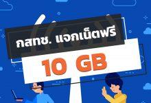 Photo of วิธีกดรับสิทธิ์ กสทช. ให้ใช้เน็ตฟรี คนละ 10 GB