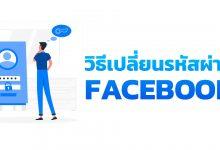 Photo of วิธีเปลี่ยนรหัสผ่าน Password ของ Facebook