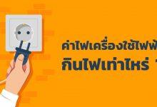 Photo of ค่าไฟเครื่องใช้ไฟฟ้าเปิด 1 ชั่วโมง กินไฟเท่าไหร่ ?