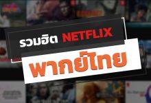 Photo of รวมฮิตหนังและซีรี่ย์ NETFLIX พากย์ไทย ปี 2020 ห้ามพลาด!