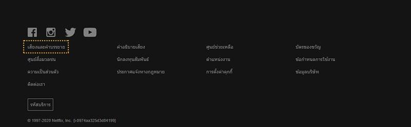 วิธีดู NETFLIX พากย์ไทย